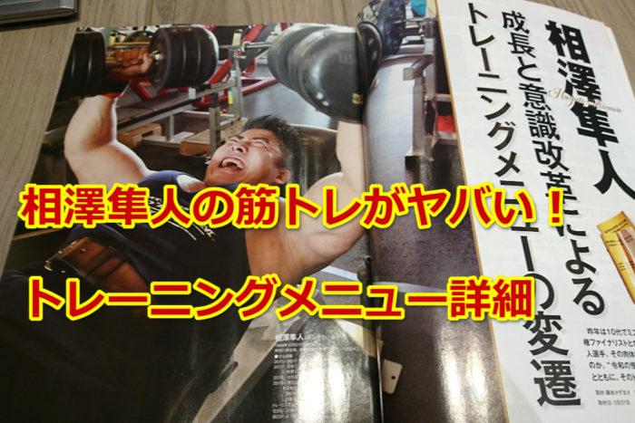相澤隼人のトレーニングメニューがヤバい!ボディビル王者の高重量筋トレ