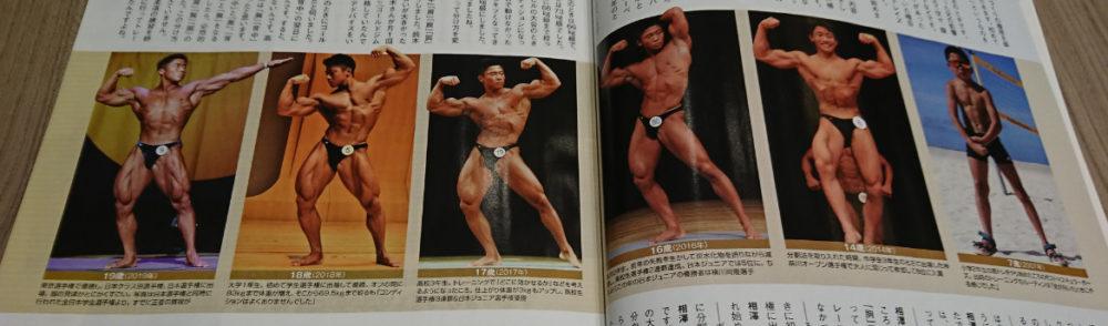 相澤隼人のボディの変遷