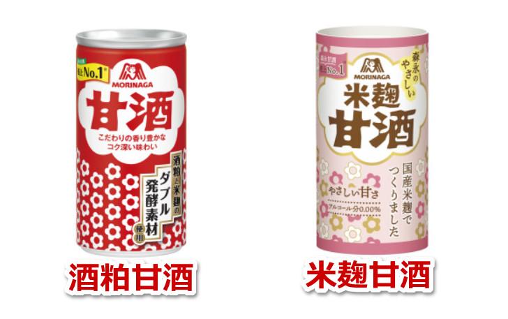 酒粕甘酒と米麹甘酒