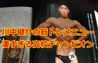 川中健介の筋トレメニューがヤバい!高校ボディビル王者のトレーニング方法とは