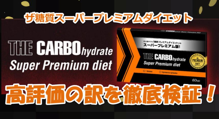 """ザ糖質スーパープレミアムダイエットは口コミ高評価!飲んで痩せるのはこんな人人気のダイエットサプリ「ザ糖質プレミアムダイエット」のリニューアル版、「ザ糖質スーパープレミアムダイエット」をサプリメントアドバイザーが本音で評価しました。 ザ糖質スーパープレミアムダイエットは、糖質の吸収を抑える成分の配合量が非常に多く、しかも値段も類似サプリより安いのが魅力。 先代から口コミでの評価も高く、「食前に飲む」「過食はしすぎない」など基本的なポイントを抑えれば健康的な糖質制限ダイエットにピッタリだと言えます。 ザ糖質スーパープレミアムダイエットの効果や口コミ、痩せる飲み方などわかりやすく解説します! ザ糖質スーパープレミアムダイエットの総合評価 サプリメントアドバイザーの視点サラシアとギムネマの配合量が他社より多い 定期購入だと初回500円でコスパが高い 1日あたり99円で類似サプリより安い 薬草っぽい匂いがあるのでちょっと不味い ザ糖質プレミアムダイエットから進化したカット系サプリ 糖質カット成分の「サラシア」と「ギムネマ」を組み合わせたダイエットサプリ、「ザ糖質プレミアムダイエット」の進化版です。 古来より糖尿病治療などに用いられてきた薬草の有効成分を抽出し、濃縮したサプリで「炭水化物大好き!甘いもの大好き!」な方のダイエットサポートに適しています。 どうしても高糖質な食事を食べたくなるときに使用しています。 効果的な飲み方は分からないですが、事前(20分程度前)に飲んでおくと体重増加は防げるように感じました。 (週に二回程度の暴食デー・飲み会で使用) 味は苦いので、多い目の水で流し込むように飲まないと苦味が残ります。 30代女性 引用:楽天市場 楽天の口コミから引用ですが、これが一番正しい飲み方。 「どうしても食べたい!」時に、糖質の吸収を抑えるサプリを事前に飲んでおくことで、罪悪感を和らげられます。 定期購入して毎食前に飲むようにすれば、継続的なダイエットにも役立てられますよ。 ↓↓こっちの口コミも参考に↓↓ 成人式に向けて、12月中旬からこちらの商品にお世話になりました。 いつも通りの食生活(むしろいつもより食べてたかも)をしていましたが、自然に1.5kgは落ちてました。 毎食前に一錠飲むだけなので手軽だし、コスパもいいと思うのでリピしたいと思います(^^) ちなみに、以前自分が何の成分で太りやすいのか検査したことがあり、私は糖質だということが分かっていたのでこの商品を選びました。 体質や飲む頻度で個人差がでてくると思います! 20代女性 引用:楽天市場 脂肪に対しては効果が低いので注意 ザ糖質スーパープレミアムダイエットの主成分である「サラシア」と「ギムネマ」は、糖質の吸収を抑える成分です。 具体的な話をすると、消化器の中で糖質の分解酵素を阻害するのがサラシア。糖質を吸収する受容体を塞いでしまうのがギムネマです。 あくまでも「糖質」の吸収を抑えるものですので、脂肪に対しては効果が低いです。 ・揚げ物 ・脂っこいもの ・バターなどの乳製品 ・脂身たっぷりのお肉 これらの脂質がメインでハイカロリーな食事が好きな方には、あまり効果が無いと思われます。 [word_balloon id=""""1"""" position=""""L"""" size=""""S"""" balloon=""""line"""" name_position=""""under_avatar"""" radius=""""false"""" avatar_border=""""false"""" avatar_shadow=""""false"""" balloon_shadow=""""true"""" bg_color=""""#a9d689""""]脂っこい食事が好きな方は、脂質カット系のダイエットサプリを選びましょう![/word_balloon] 関連記事◯カロリナ酵素プラスを評価【星5】試験でも効果実証済み! ザ糖質スーパープレミアムダイエットになって何が変わった? 「ザ糖質スーパープレミアムダイエット」は、大ヒットした「ザ糖質プレミアムダイエット」の進化版です。 進化しても値段は上がらず、以前よりもコストパフォーマンスは上がりました。 ザ糖質スーパープレミアムダイエットにリニューアルして、変わった点は以下の2つ サラシアとギムネマが600㎎に増量 サラシアとギムネマの配合バランスが変化 サラシアとギムネマが600㎎に増量 「ザ糖質プレミアムダイエット」では、サラシアとギムネマが合わせて240㎎×1日2粒で480㎎でした。 「ザ糖質スーパープレミアムダイエット」では、1粒300㎎に増量され、1日600㎎にボリュームアップ。 有効成分が増えて、より実感しやすくなっています。 サラシアとギムネマの配合バランスが変化 ザ糖質スーパープレミアムダイエットはサラシアとギ"""