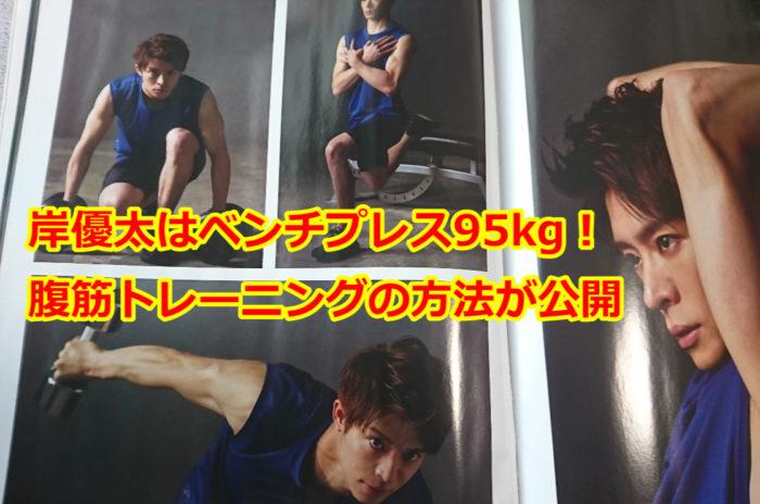 岸優太はベンチプレス95kg!腹筋トレーニングメニューがヤバい