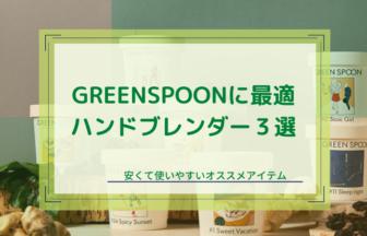 GREENSPOON(グリーンスプーン)にオススメのハンドブレンダー3選