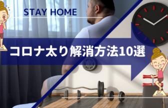 コロナ太り解消の方法10選!自宅で出来る運動から食事サービスまで紹介
