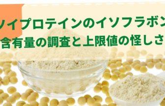 ソイプロテインに大豆イソフラボン含有量を調査して安全性を考える