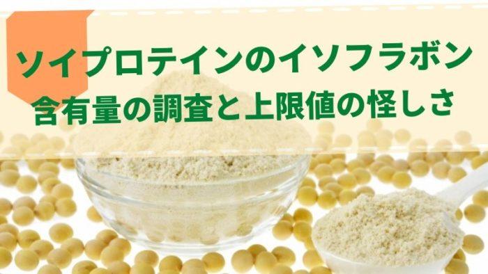 ソイプロテインの大豆イソフラボン含有量を調査して安全性を考える