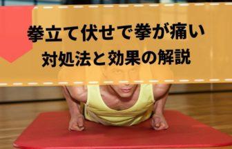 「拳立て伏せ」で拳が痛い場合の簡単な対処法
