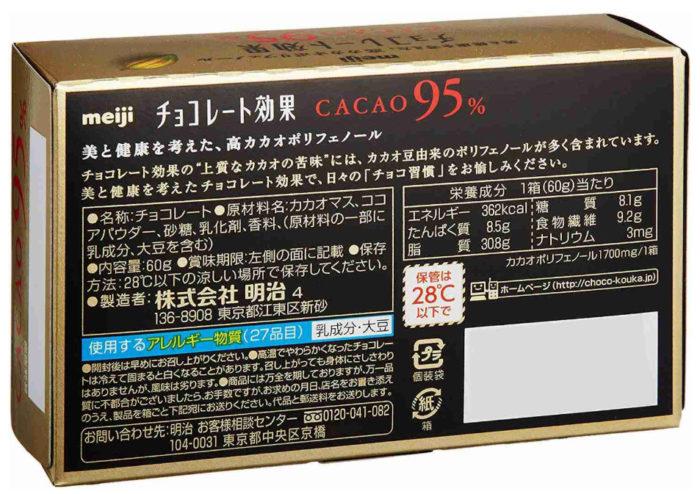 高カカオチョコ95%