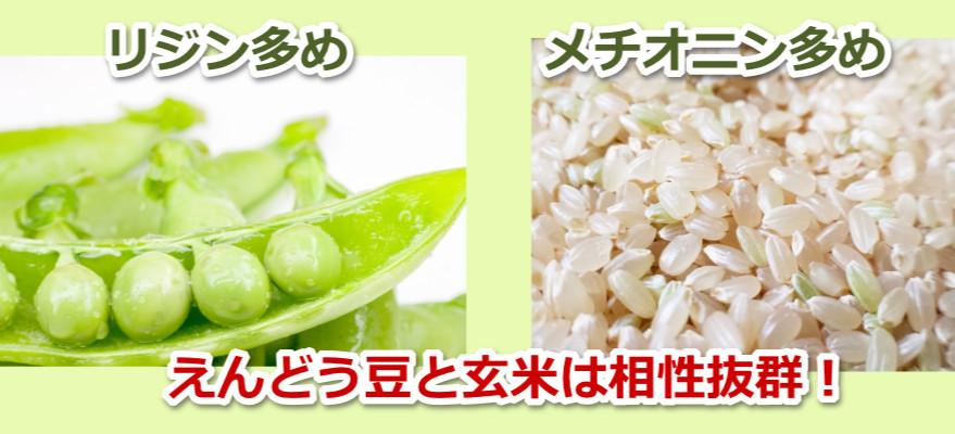 えんどう豆と玄米は相性抜群