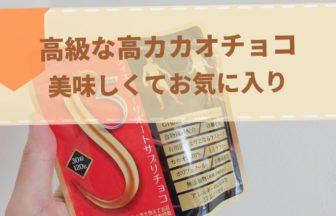 一袋1800円の【痩せるチョコ】にはどんな効果があるのか解説