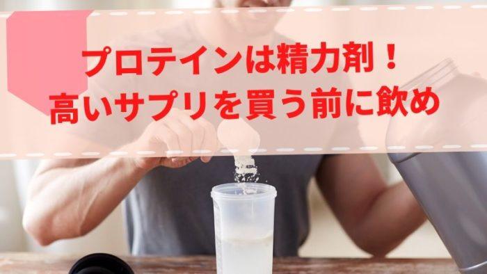 プロテインこそ最強の精力剤である理由!男のベースサプリメント