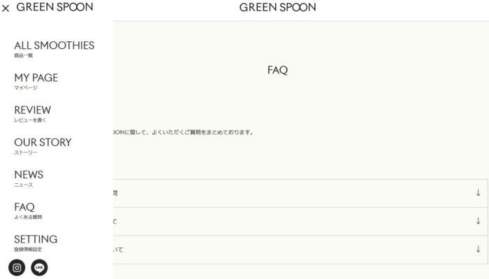 GREENSPOONのマイページ