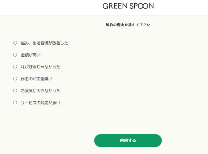 GREENSPOONの解約画面