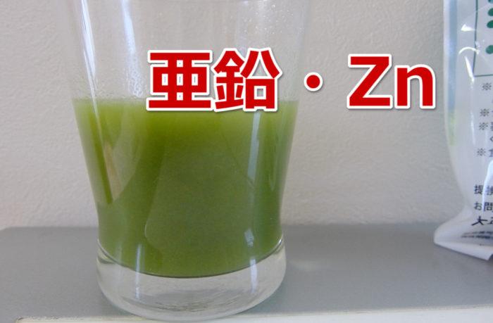 青汁と亜鉛