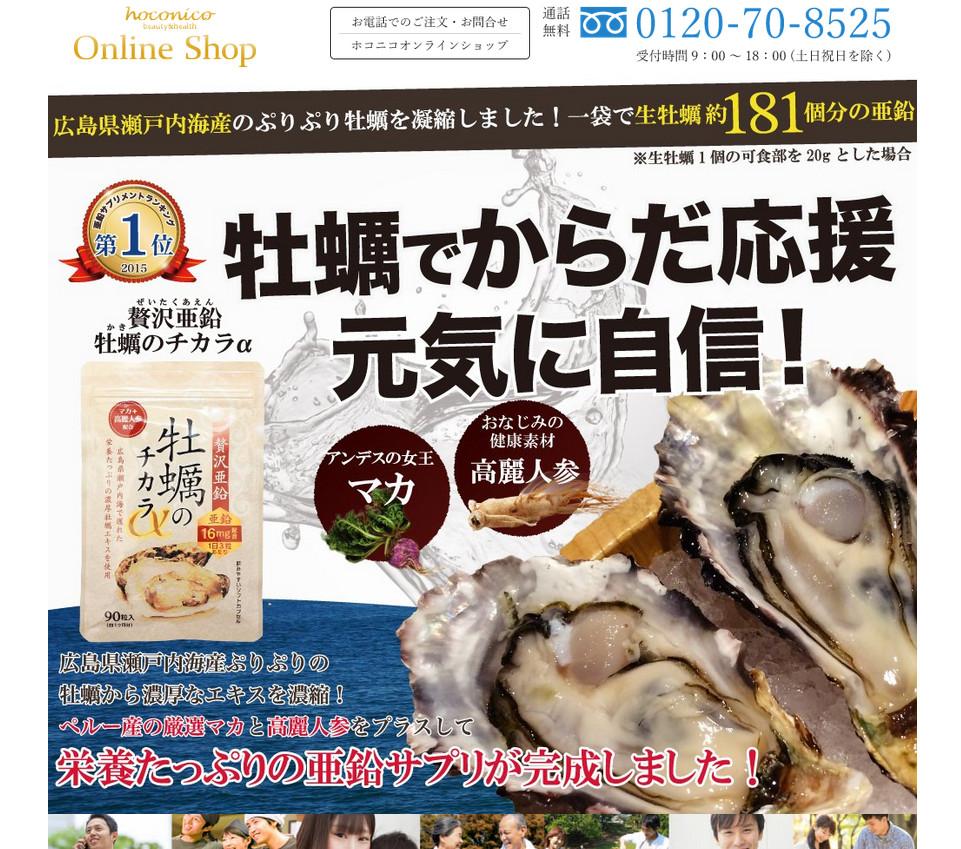 牡蠣の力公式サイト