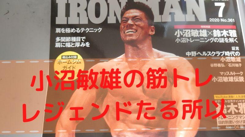 小沼敏雄のトレーニングメニューが公開!ボディメイク王者の考え方が参考になる
