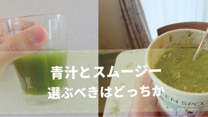 青汁とスムージーの違い・毎日飲むなら青汁を選ぶべき