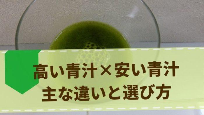 安い青汁と高い青汁の違いは?選び方を解説します