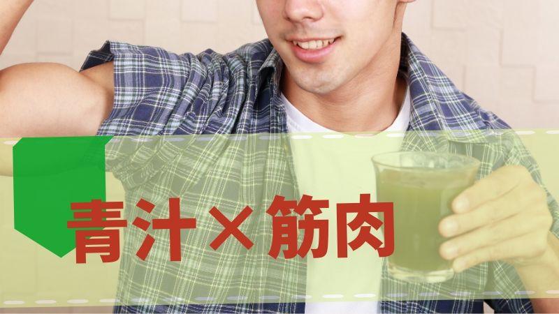 筋肉づくりに役立つ青汁とは?安易な商品選びには注意!