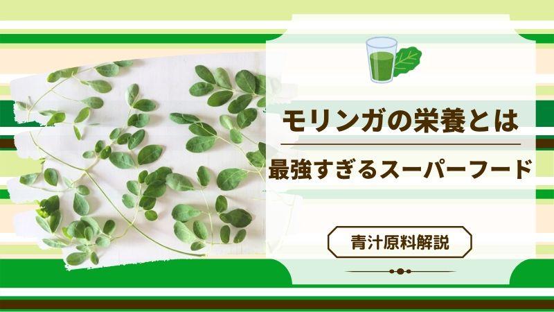 青汁原料「モリンガ」が凄すぎ!栄養面なら最強か?