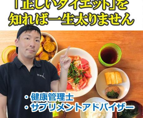 ダイエットサポートプログラム