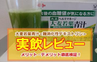 大正製薬ヘルスマネージ大麦若葉青汁の評価