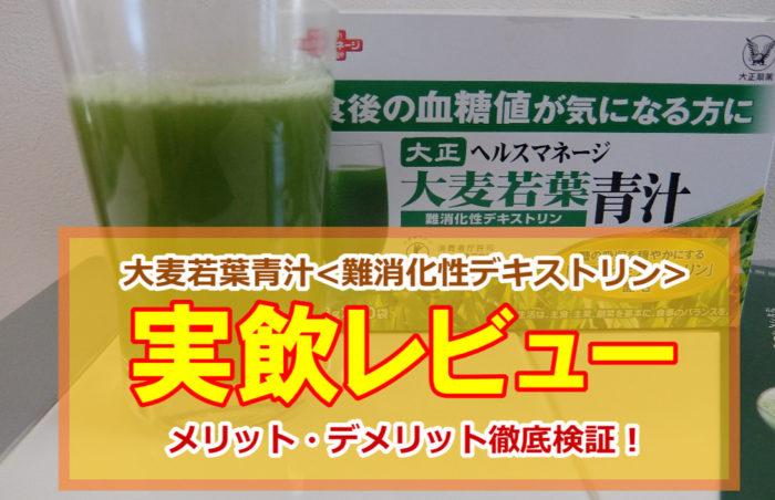 ヘルスマネージ大麦若葉青汁<難消化性デキストリン>の良い点・悪い点を口コミ評価