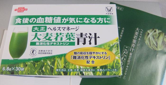 特定保健用食品の青汁