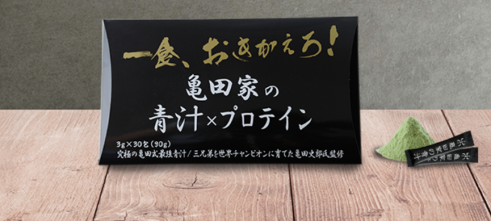 亀田家の青汁×プロテイン