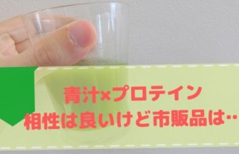 市販の青汁プロテインはタンパク質が少なすぎてダイエットにも微妙