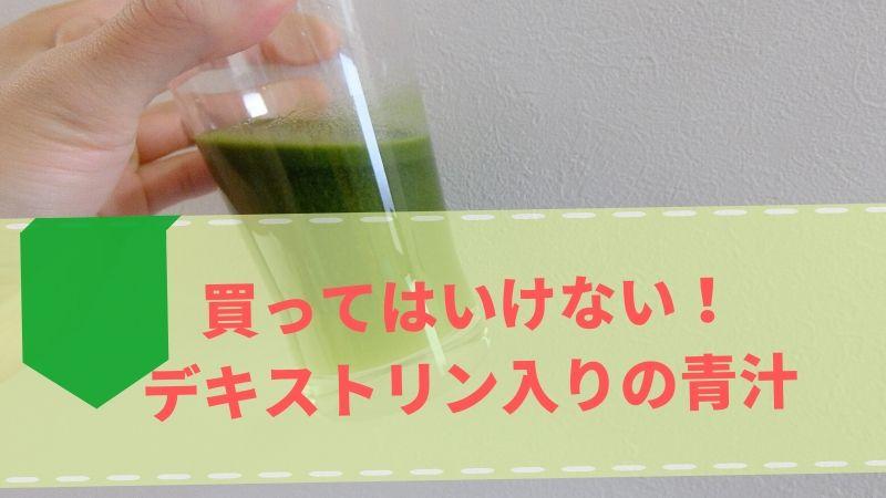 デキストリン入りの青汁なんて買ってはいけない【ヤクルト】