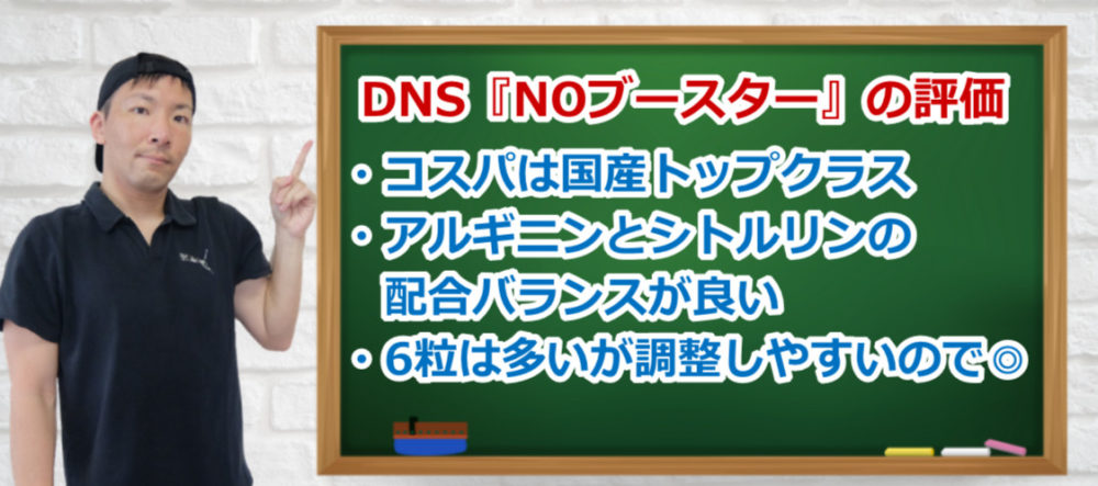 DNSのNOブースターの評価まとめ