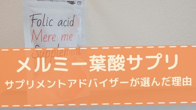 メルミー葉酸サプリを私が選んだ理由【栄養成分と価格面から】
