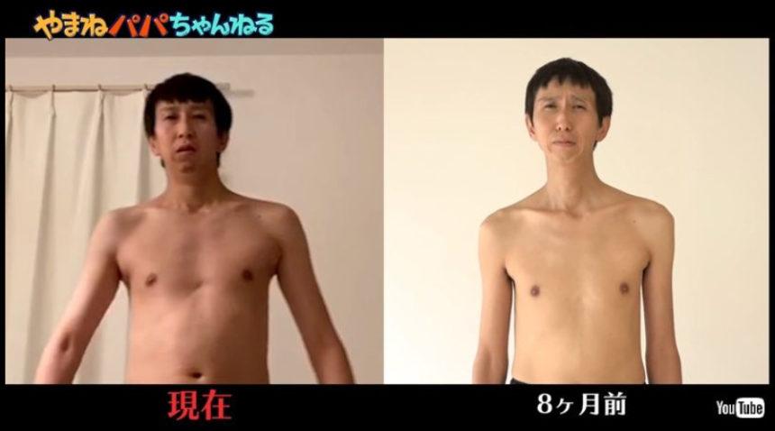 アンガールズ山根が40代ガリガリ体型でも筋肉は付くと証明してくれた。筋トレは正義