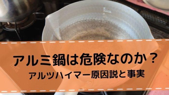 アルミニウムの鍋は危険性があるのか?事実を解説します