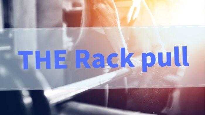 ラックプル・ハーフデッドリフトは背中を分厚く鍛える!正しいフォームを覚えよう!