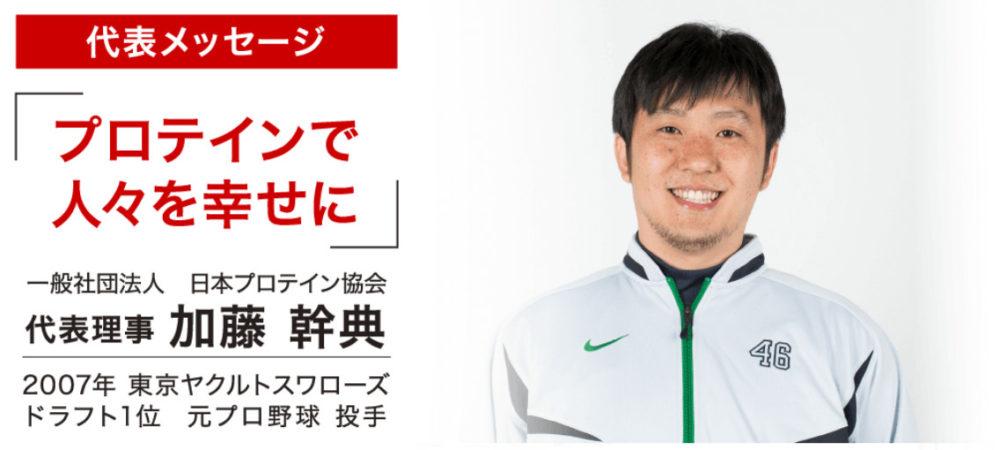 日本プロテイン協会の加藤幹典代表