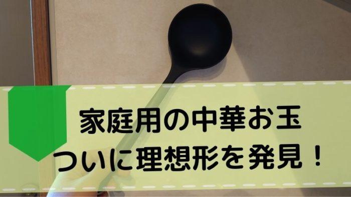 ついに理想の家庭用中華お玉を手に入れた!選び方も解説