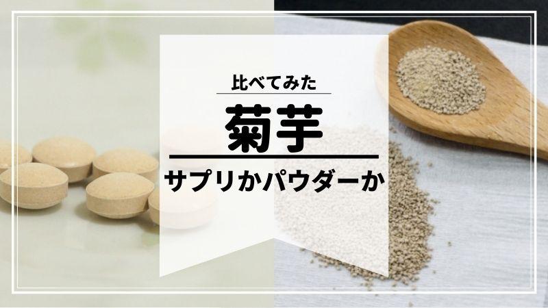菊芋サプリと菊芋パウダーはどちらがお得か?価格やイヌリン量で検証した結果