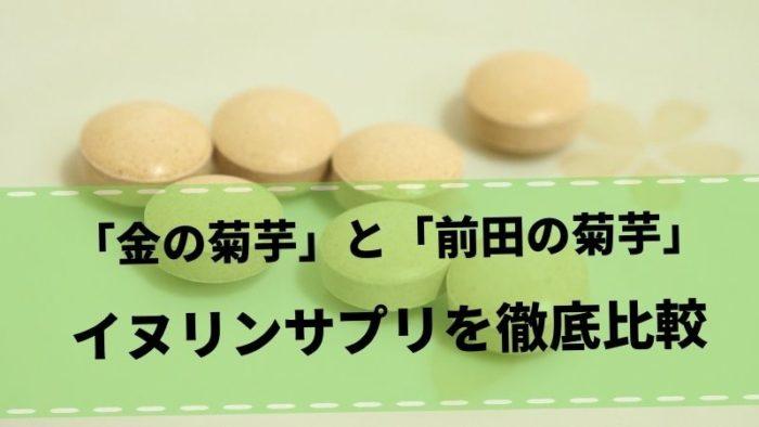 イヌリンサプリ『金の菊芋』と『前田の菊芋』を比較しておすすめを選ぶ