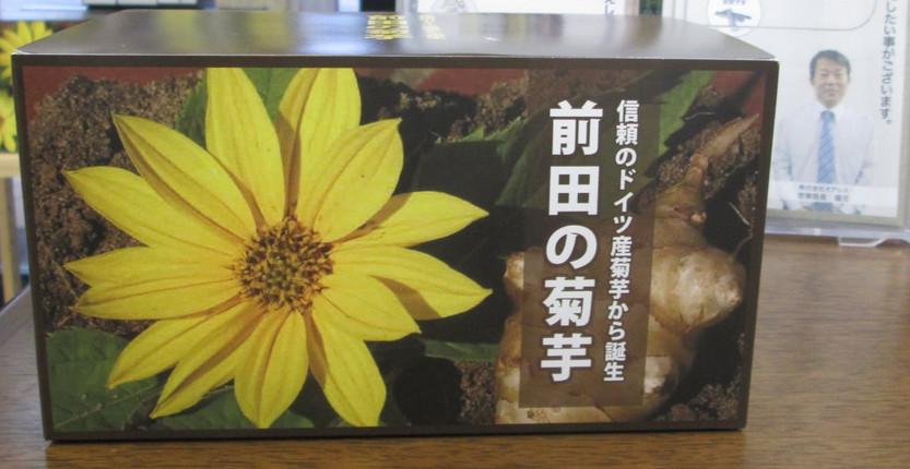 ドイツ産の前田の菊芋