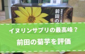 ドイツ産菊芋サプリ『前田の菊芋』はイヌリン含有量の多さが素晴らしいメリット