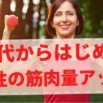 40代から女性が筋肉を増やすために必要な筋トレメニューと栄養