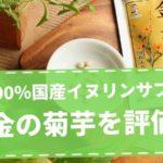 国産菊芋サプリ『金の菊芋』は飲みやすくて血糖値にも期待大