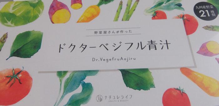ドクターベジフル青汁の野菜