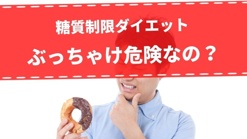 糖質制限は短期間であれば危険ではない。ただし運動なしは危険