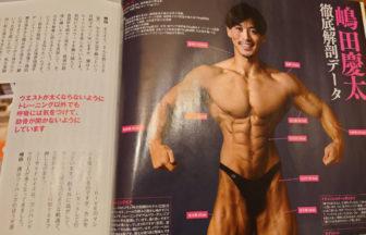 嶋田慶太の筋トレ分割メニューが公開!イケメンすぎる大胸筋の秘密とは