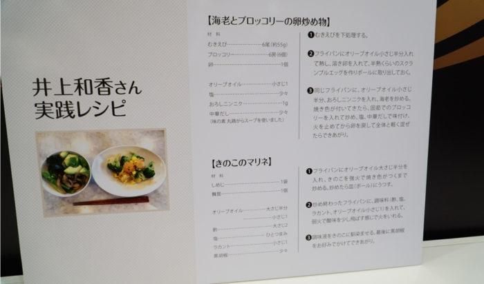 井上和香のライザップレシピ