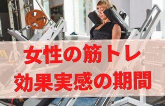 女性の筋トレ 効果が出るまでの期間はどれくらい?