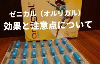 【痩せ薬?】ゼニカル(オルリガル)の効果と注意点・副作用などを解説